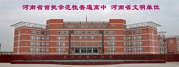 [河南焦作市第一人民医院是三甲吗]河南焦作市第一中学简介